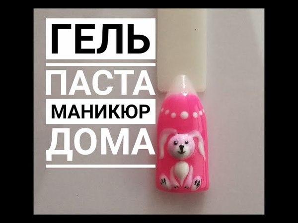 Гель паста ♥ Объемный рисунок на ногтях гель пастой ♥ Объемный зайчик