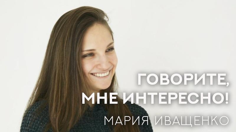 Мария Иващенко — о Ханне Монтане, песнях в кино, коллегах и 50 оттенках серого