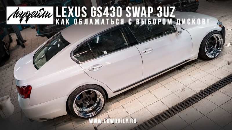 Lexus GS430 Swap 3UZ - как облажаться с выбором дисков.