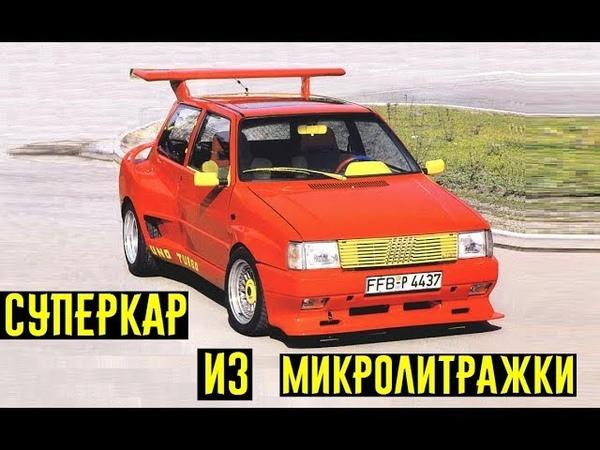 Превратить микролитражку Fiat Uno (Фиат Уно) в СУПЕРКАР? Чудеса тюнинга KHL!