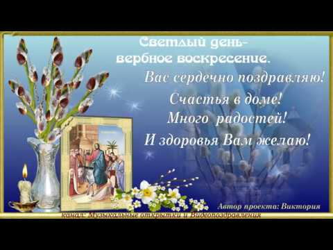 С Вербным Воскресеньем красивое поздравление