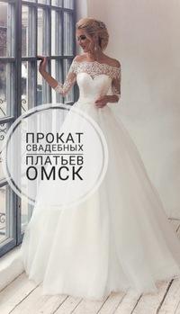 66aba679802e6d4 Прокат свадебных платьев Омск Недорого | ВКонтакте