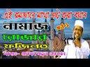 Mawlana Tofazzal Hossain Mahe Ramadan er Fozilat Bangla waz তোফাজ্জল হোসেন Tofazzal 01