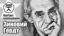 Портрет карандашом Зиновий Гердт Звездные портреты
