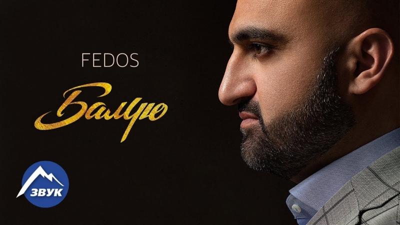 FEDOS - Балую (2015)