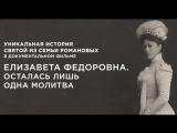 «Елизавета Федоровна. Осталась лишь одна молитва». Трейлер