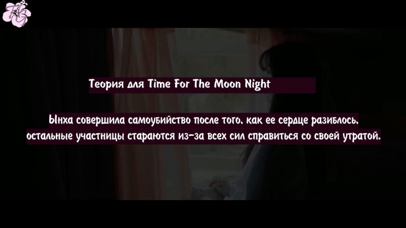[RUS SUB][THEORY] Time for the Moon Night - Detailed٭ explanation and connections to past MVs
