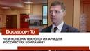 Интервью • Технология АРМ в РФ