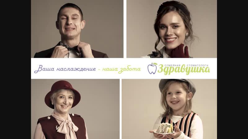 Винтажная реклама семейной стоматологии Здравушка