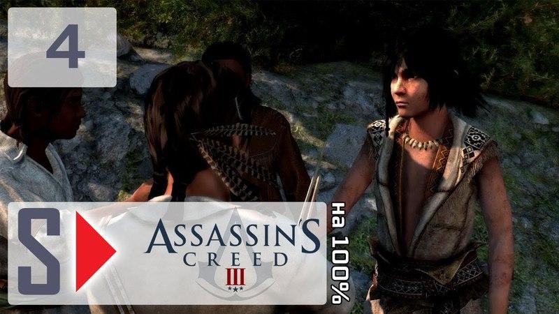 Assassin's Creed III на 100% - 4 Будет что вспомнить