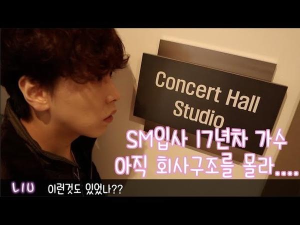 [메이킹필름] 낮꿈 녹음현장. SM녹음실 가봤니? | LIUstudio