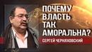 Сергей Черняховский Политическая подоплёка непопулярных экономических мер