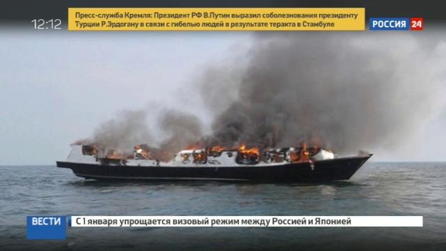 Новости на Россия 24 • В Индонезии на сгоревшем пароме погибли 23 пассажира