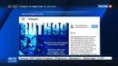 Новости на Россия 24 Правда 99 британцы заказали фильм о взрывах домов в России