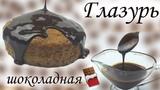 ПОЛЕЗНАЯ ШОКОЛАДНАЯ ГЛАЗУРЬ ПП глазурь из какао для любых десертов ПП и ЗОЖ