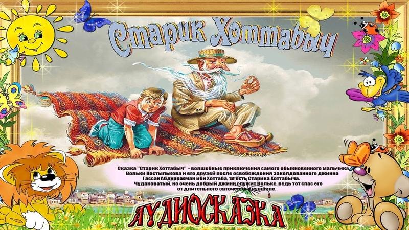 Аудиосказка Старик Хоттабыч Сказки с пластинок Повесть сказка Лазаря Лагина