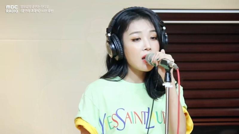 Yubin - LADY,유빈 - 숙녀[양요섭의 꿈꾸는 라디오] 20180530