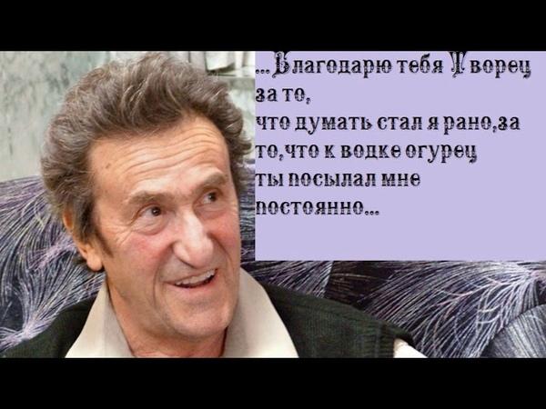 Игорь Губерман...