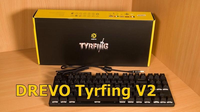 Распаковка игровой клавиатуры DREVO Tyrfing V2