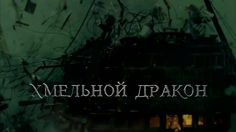 Пиратский новый год 29.12 Хмельной Дракон