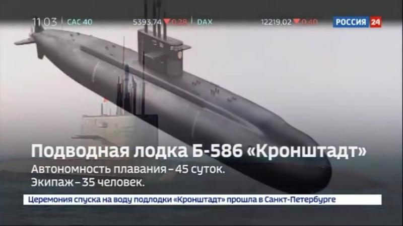 В Санкт Петербурге спустили на воду дизель электрическую подводную лодку КРОНШТАДТ проекта 677