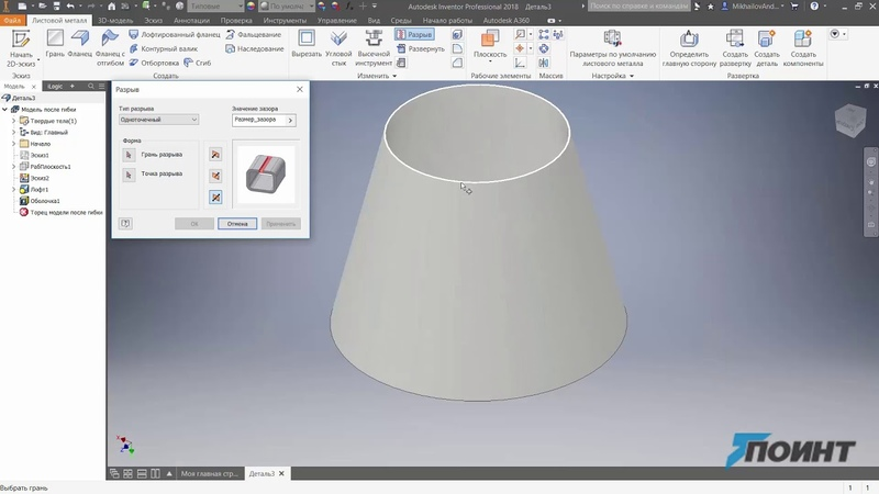 Построение разверток в Autodesk Inventor