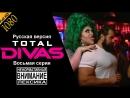 тоталдивас-РУС-7x08   Одна в большом городе