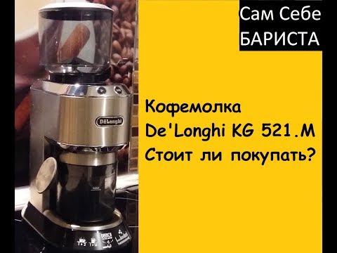 Кофемолка De'Longhi KG 521.M. Стоит ли покупать?