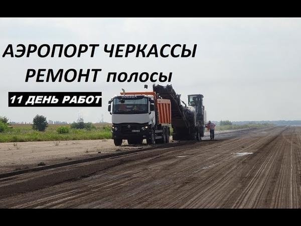 Аэропорт Черкассы ремонт полосы 11 день работ Cherkasy airport repair strip