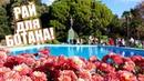 Крым Ноябрь Бал Хризантем 2018 Никитский Ботанический Сад Лучшее видео Ялта погода в Крыму