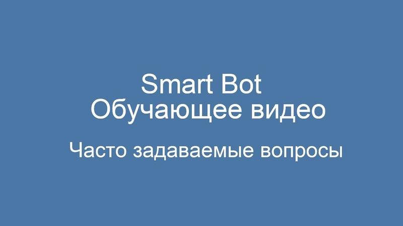 Туториал по FAQ SmartBot