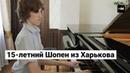 15-летний Шопен из Харькова – интервью с Николаем Мирошниченко ТОК
