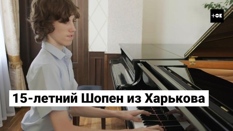 15-летний Шопен из Харькова – интервью с Николаем Мирошниченко | ТОК