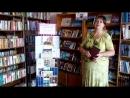 Книжная выставка к 190- летию Льва Толстова. Рассказывает библиотекарь М.А. Волкова