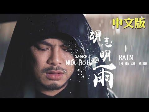 Namewee 黃明志 獨唱中文版Solo Version Rain In Ho Chi Minh 胡志明的雨 Saigon Mưa Rơi @亞洲通吃2018專輯 All Eat Asia
