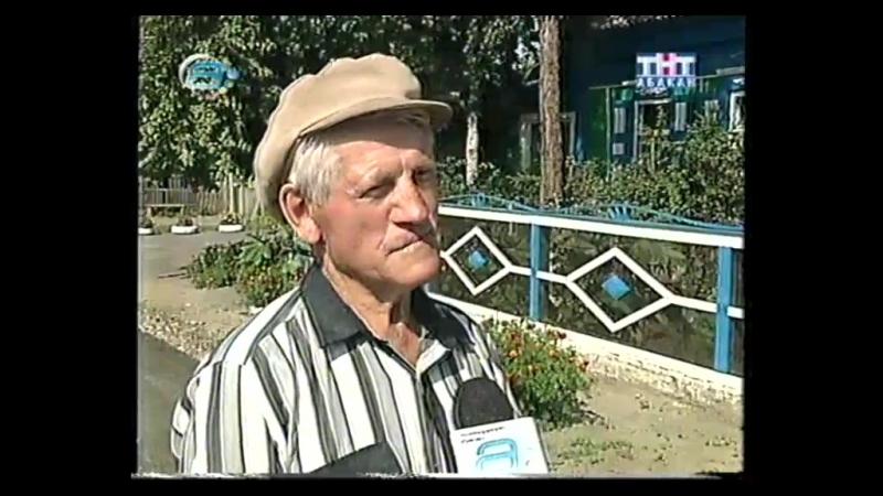 Сегодня в Абакане (ТВ Абакан, 18 июля 2008) Усадьба семьи Маркевич