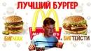БигМак против БигТейсти | ЛУЧШИЙ БУРГЕР | McDonald's