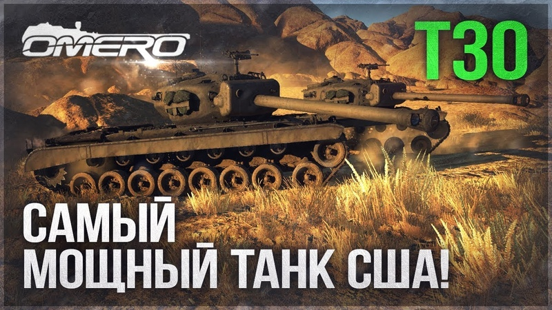 Т30 155мм: САМЫЙ МОЩНЫЙ ТАНК США!   War Thunder