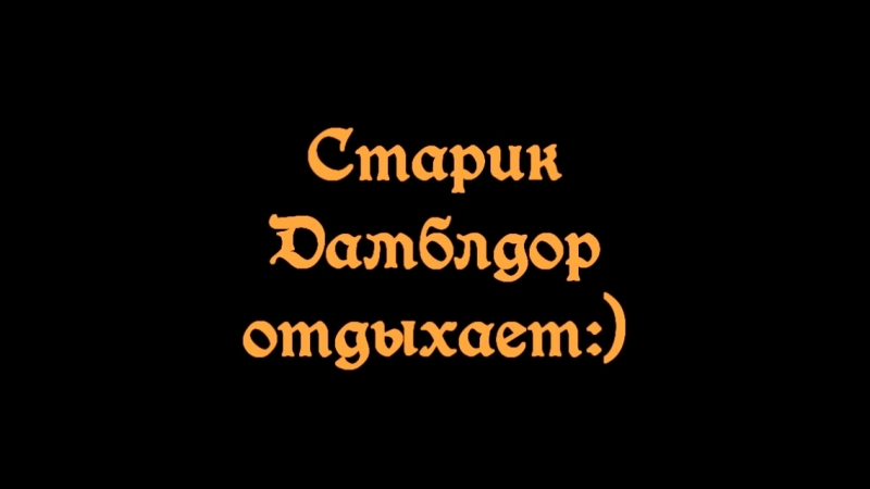 Дамблдор жжет!