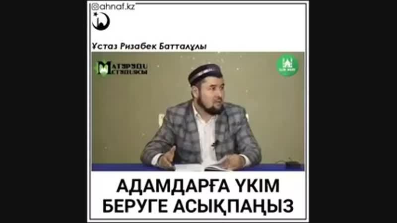 Адамдарға үкім беруге асықпаңыз- уағыз.mp4