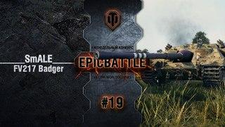 EpicBattle #19: ______SmALE______ / FV217 Badger World of Tanks