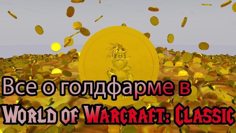 Все о голдфарме в World of Warcraft Classic