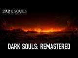 Dark Souls: Remastered – история мира