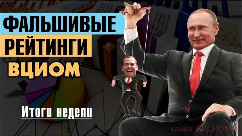 ♐Рейтинг Путина не снизился, а упал ниже плинтуса.♐