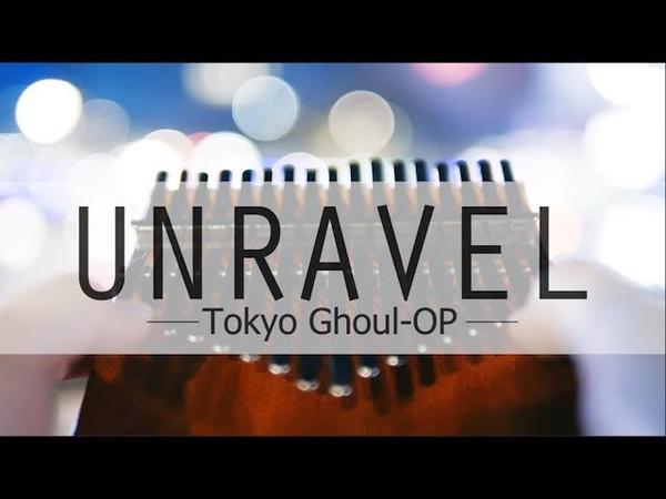 Unravel Tokyo Ghoul OP東京喰種 kalimba cover