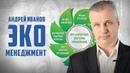 Экоменджемент органические системы управления Андрей Иванов