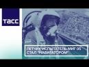 Летчик-испытатель МиГ-35 стал 'навигатором'