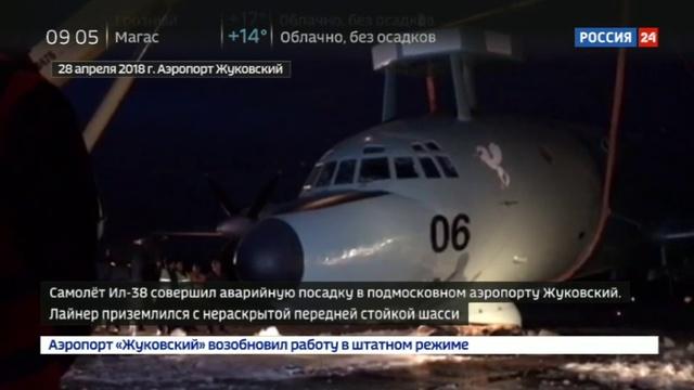 Новости на Россия 24 • Избежали трагедии пилоты Ил-38 получат награды за мужество и профессионализм