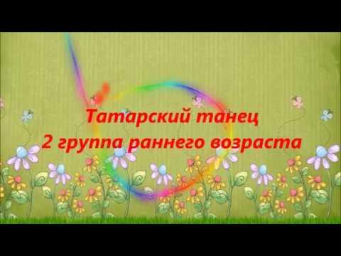 Татарский танец. Вторая группа раннего возраста.