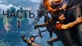 Прохождение - Uncharted™: Утраченное наследие  часть 1 [ Мятеж ]